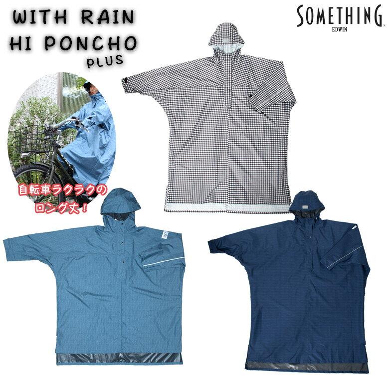 送料無料 SOMETHING EDWIN ウィズレインハイポンチョ Plus 登山 通勤 アウトドア 雨具 通学 レディース 防水 レイン ポンチョ 自転車 おしゃれ カッパ 雨 原付 スクーター