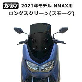 送料無料 TWR製 2021年モデル NMAX用ロングスクリーン(スモーク)2021年国内モデルに対応! ツーリング 通勤 風除け ヤマハ YAMAHA ウィンドシールド ウインドスクリーン ロングシールド オリジナル バイクパーツ
