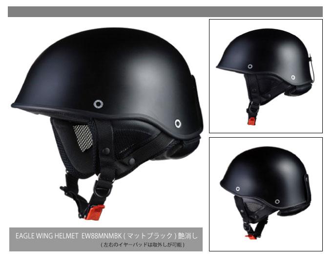 リード工業 EAGLE WING EW-88MN マットブラック(艶無し) ハーフヘルメット ハーレー ダックテール ソリッド 半ヘル ハーフキャップ HALF