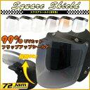 ヘルメット シールド 72JAM (ジャムテックジャパン ) SSV SQUARE SHIELD スクエアシールド (全6色)