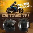 送料無料!! NEO VINTAGE SERIES VT-7 バイクヘルメット レトロ ビンテージ フルフェイスヘルメット 全4カラー PSC/SG規格適合 全...