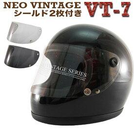 送料無料!! カスタムフルフェイスヘルメット シールド2枚SET (クリア・スモークシールド付き) ブラック 立花 GT750(GT-750) 70'S NEO VINTAGE SERIES VT-7 レトロ ビンテージ PSC/SG規格適合 レトロ