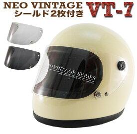 送料無料!! カスタムフルフェイスヘルメット シールド2枚SET (クリア・スモークシールド付き) アイボリー 立花 GT750(GT-750) 70'S NEO VINTAGE SERIES VT-7 レトロ ビンテージ PSC/SG規格適合 レトロ