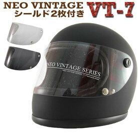送料無料!! カスタムフルフェイスヘルメット シールド2枚SET (クリア・スモークシールド付き) マットブラック 立花 GT750(GT-750) 70'S NEO VINTAGE SERIES VT-7 レトロ ビンテージ PSC/SG規格適合 レトロ