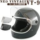 送料無料 NEO VINTAGE SERIES VT-9 フルフェイスヘルメット マットグレー クリア・スモークシールド付きSG規格 全排気…