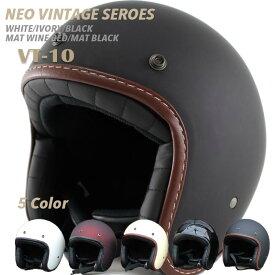 [クーポン使用可] 送料無料 VT-10 小顔 スモール バイクジェットヘルメット 全5カラー PSC/SG規格適合/全排気量対象商品小さいサイズ/バイクヘルメット/メンズ/レディース/バイク/小顔/ハーレー/アメリカン/男性用/女性用