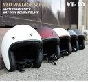送料無料 VT-10 スモールジェットヘルメット 全5カラー PSC/SG規格適合/全排気量対象商品小さいサイズ/バイクヘルメット/メンズ/レディース/バイク/...