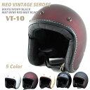 送料無料 VT-10 バイク ジェットヘルメット 全5カラー PSC/SG規格適合/全排気量対象商品小さいサイズ/バイクヘルメット/メンズ/レディース/バイク/...