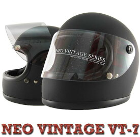 送料無料!! NEO VINTAGE SERIES VT-7 レトロ ビンテージ フルフェイスヘルメット 全4カラー PSC/SG規格適合 全排気量対象商品 レトロ バイク ビンテージ ハーレー アメリカン VT-7