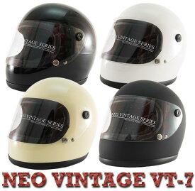 送料無料!! カスタムフルフェイスヘルメット NEO VINTAGE SERIES VT-7 レトロ ビンテージ フルフェイスヘルメット 全4カラー PSC/SG規格適合 全排気量対象商品 レトロ VT-7 立花 GT750(GT-750) 70'S