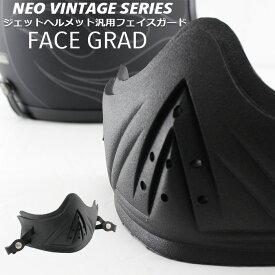 あす楽 ジェットヘルメット汎用フェイスガード/フェイスマスクNEO VINTAGE SERIES ウレタンフォーム製 バイク/ジェットヘルメット/マスク/チョッパー/顔マスク/パーレー/ビンテージ/VT-9/VT-10/JET-D SDH