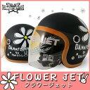 楽天ランキング1位獲得 送料無料 レディース ヘルメット ダムトラックス フラワージェット(DAMMFLAPPER FLOWER JET DAMMTRAX)全6...