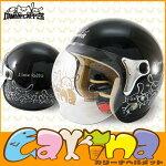 送料無料レディースジェットヘルメットダムフラッパーカリーナ(DAMMFLAPPERCARINA)女性小さいサイズ原付ヘルメット