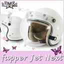 送料無料 レディース ヘルメット ダムトラックス フラッパージェットネクスト(DAMMTRAXFLAPPER JET NEXT) 全5色