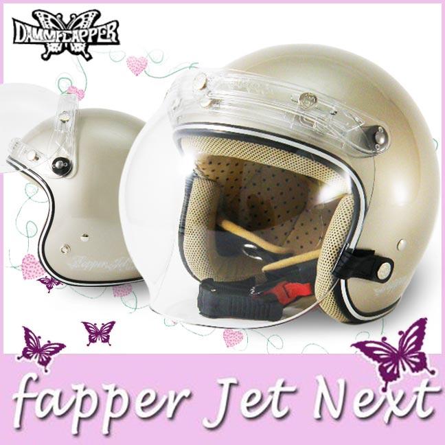 送料無料 ダムトラックス フラッパージェットネクスト ジェットヘルメット レディース ヘルメット ジェット 女性用ヘルメット ジェットヘルメット 小さいサイズ 開閉シールド付き(全5色)