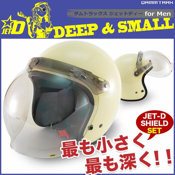 送料無料 ジェットヘルメット ジェットヘル UVカット開閉シールド付き パールアイボリー ダムトラックス DAMMTRAX JET-D for Men スモールジェットヘルメットジェットヘルメット/スモールジェットヘルメット/メンズ/小さい