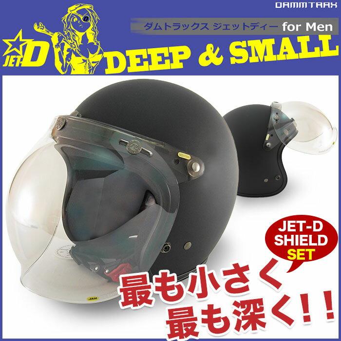 [送料無料・あす楽]スモールジェットヘルメット 開閉式フリップアップシールドSET【マットブラック】ダムトラックス ジェットディー メンズ (DAMMTRAX JET-D for Men)スモールジェット/ジェットヘル/UVカット/メンズ/ハーレー/アメリカン/旧車