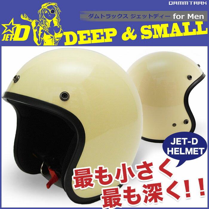 送料無料 ジェットヘルメット ジェットヘル ダムトラックス DAMMTRAX JET-D for Men スモールジェットヘルメットジェットヘルメット/スモールジェットヘルメット/メンズ/小さいサイズ/バイク/ハーレー/アメリカン/あす楽