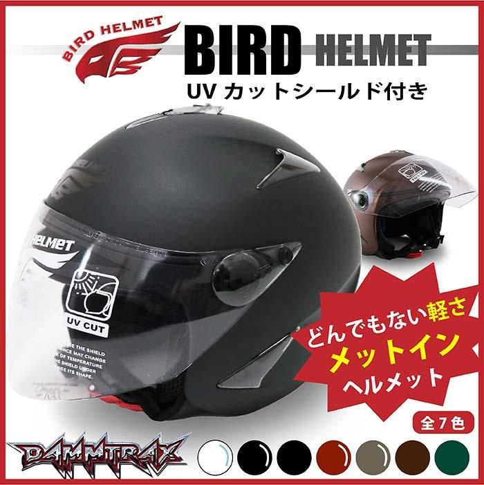 ★送料無料 / あす楽★ ダムトラックス バード ジェット ヘルメット メンズフリーサイズ (全7色) UVカットシールド付きDAMMTRAX BIRD HELMET メンズヘルメット ジェットヘルメット シールドセット フリップアップシールド UVカット 軽い