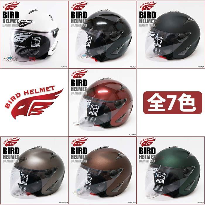 ★送料無料 / あす楽★ DAMMTRAX ダムトラックスBIRD HELMET(バードヘルメット)全7色メンズ バイク ジェットヘルメット フリップアップ UVカットクリアシールド付き 軽い