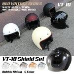 バイク/ヘルメット/スモークシールド/フルフェイス/族ヘル/旧車/アメリカン/ハーレー/チョッパー/VT9/VT-9/メンズ/レディース/SG規格/全排気量適合/立花/タチバナ/GT750/GT-750/BUCO/ブコ/シンプソン/SIMPSON/レトロ/ビンテージ