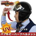 バイクヘルメット,メンズヘルメット,レディースヘルメット,ハーフヘルメット,125cc,原付,ダムトラックス,ハーフヘルメット,小さい,軽量,バブルビーハーフ,UVカット