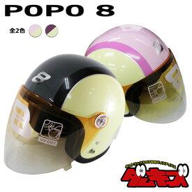 送料無料 子供用 ヘルメット バイク DAMMTRAX POPO8 子供用 ヘルメット (アイボリーブラック/アイボリーピンク) 54~57cm未満 キッズ ポポエイト 子供用ヘルメット こども バイクヘルメット ジェットヘルメット フリップアップ UVカット 開閉シールド付き