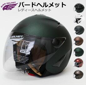 【今だけの特別価格】送料無料 レディース ヘルメット UVカット シールド付き (全7色) レディース ジェットヘルメット バイク用 原付 女性用 ヘルメット レディースヘルメット 軽い 軽量DAMMTRAX BIRD HELMET レディースヘルメット