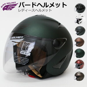 送料無料 レディース ヘルメット UVカット シールド付き (全7色) レディース ジェットヘルメット バイク用 原付 女性用 ヘルメット レディースヘルメット 軽い 軽量DAMMTRAX BIRD HELMET ジェット