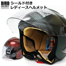 レディース バイク用 ヘルメット フリーサイズ 軽量 軽い レディース ヘルメットレディースヘルメット 女性用 シールド付き ジェットヘルメット ダムトラックス バード ジェット ヘルメットシールドセット フリップアップシールド UVカット 軽い ジェットヘル