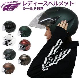 送料無料 レディース ヘルメット ダムトラックス バード ジェット ヘルメット レディースフリーサイズ (全7色) UVカットシールド付きDAMMTRAX BIRD HELMET レディースヘルメット ジェットヘルメット シールドセット フリップアップシールド UVカット 軽い ジェットヘル