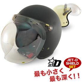 送料無料!! スモールジェットヘルメット 開閉式フリップアップシールドSET 全6色 ダムトラックス ジェットディー メンズ (DAMMTRAX JET-D for Men)スモールジェット/小さい/ヘルメット/ジェットヘル/UVカット/メンズ/ハーレー