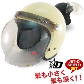 送料無料 DAMMTRAX JET-D for Men ジェットヘルメット JCBN開閉シールドSET (全6色)ダムトラックス ジェットヘルメットシールドSETPSC/SG規格適合 全排気量対象商品 バイク ビンテージ ハーレー アメリカン 旧車 族ヘル 72JAM