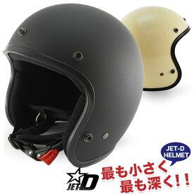 [クーポン使用可] 送料無料!! DAMMTRAX JET-D for Men ( ダムトラックス・ジェットディー メンズ ) ビンテージ ジェットヘルメット 全6カラー PSC/SG規格適合 全排気量対象商品 レトロ バイク ビンテージ ハーレー アメリカン