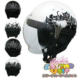 送料無料 レディース ハーフヘルメットダムトラックス カリーナハーフ (DAMMTRAX CARINA HALF)女性 レディースバイクヘルメット 小さいサイズ 小顔 原付ヘルメット ジェットヘルメット バイク ねこ うさぎ キャット ラビット