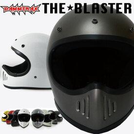 送料無料 フルフェイスバイクヘルメットダムトラックス ザ ブラスター改 DAMMTRAX BLASTER メンズヘルメット バイク フルェイス ヘルメット ブラスター ヘルメット