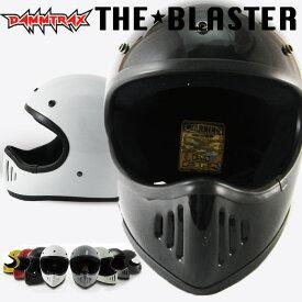 送料無料 ダムトラックス ブラスター改 フルフェイス ヘルメット DAMMTRAX BLASTER バイク用ヘルメット メンス フルフェイス オフロード ビンテージ オールドスタイル シンプル