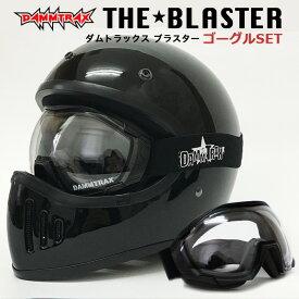 送料無料 フルフェイスヘルメットゴーグルセットダムトラックス ブラスター改 ヘルメット(ブラック) OVER GLASSゴーグル(クリア ライトスモーク)UVカット 滑り止め加工 曇り止め加工