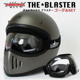 ダムトラックス ブラスター改 ヘルメットUVカットゴーグルSET (ヘルメット:フラットガンメタ) オーバーグラスゴーグル(クリア/ライトスモーク) DAMMTRAX BLASTER フルフェイスヘルメットゴーグル付き ブラスターヘルメット バイク
