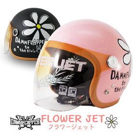 【今だけポイント2倍!!】送料無料 楽天ランキング1位獲得 レディース ヘルメット ダムトラックス フラワージェット(DAMMFLAPPER FLOWER JET DAMMTRAX) 全6色