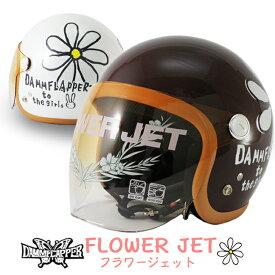 楽天ランキング1位獲得 送料無料 レディースヘルメット ダムトラックス フラワージェット(DAMMFLAPPER FLOWER JET DAMMTRAX) 全6色