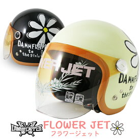 [クーポン使用可] 楽天ランキング1位獲得 送料無料 レディース ヘルメット ダムトラックス フラワージェット(DAMMFLAPPER FLOWER JET DAMMTRAX) 全6色