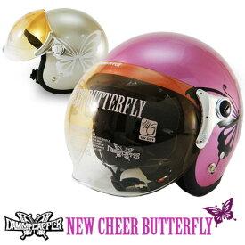 送料無料 レディース ヘルメットダムトラックス ニューチアーバタフライ UVカット シールド付き フリップアップシールド レディースジェットヘルメット フ開閉シールドセット