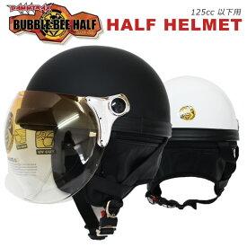[クーポン使用可] 送料無料 DAMMTRAX BUBBLE BEE HALF 男女兼用 バイクヘルメット UVカット シールド付き フリップアップシールド バイクヘルメット ハーフ バイク ヘルメット スクーター小顔 軽量 原付ヘルメット 125cc ハーフヘルメット メンズ レディース