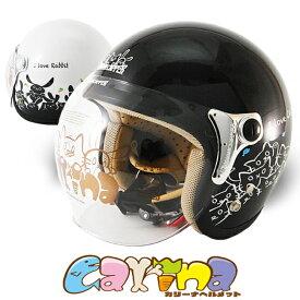 送料無料 あす楽 DAMMFLAPPER Carina カリーナ ヘルメット レディースヘルメット 女性用ヘルメット ジェットヘルメット ダムトラックス シールド付きヘルメット