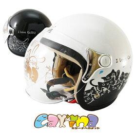 送料無料 レディース ジェット ヘルメット ダムフラッパー カリーナ (DAMMFLAPPER CARINA) 女性 小さいサイズ 原付ヘルメット