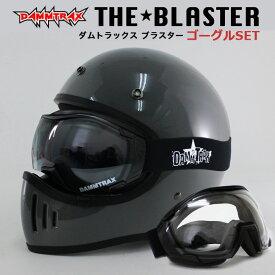 送料無料 フルフェイスヘルメットゴーグルセット ダムトラックス ブラスター改 ヘルメット(グロスグレー) OVER GLASSゴーグル(クリア/ライトスモーク) フルフェイスヘルメット UVカットゴーグル バイクヘルメット