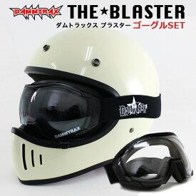 送料無料 ダムトラックス ブラスター ヘルメットUVカットゴーグルSET (ヘルメットカラー オフホワイト) オーバーグラスゴーグル(クリア/ライトスモーク) DAMMTRAX BLASTER フルフェイスヘルメットゴーグル付き ブラスターヘルメット バイク