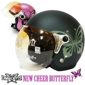 送料無料 レディース ヘルメット ダムトラックス ニューチアーバタフライ(DAMMTRAX New Cheer Buttafly) レディースヘルメット UVカット シールド付き フリップアップ 開閉シールド ジェットヘルメット バイクヘルメット オートバイ 女性 ヘルメット