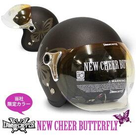 送料無料 レディースヘルメット ニューチアーバタフライ (マットブラウン) 当社オリジナル色 UVカット シールド付き レディース ヘルメット ジェットヘルメット フリップアップ シールド 開閉 シールド